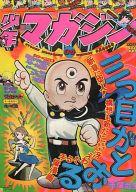 週刊少年マガジン 1975年9月28日号 39