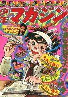 週刊少年マガジン 1976年4月11日号 15