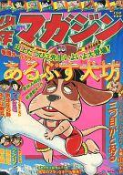 週刊少年マガジン 1976年4月18日号 16