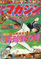 週刊少年マガジン 1976年4月25日号 17
