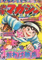 週刊少年マガジン 1976年5月2日号 18