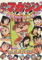 週刊少年マガジン 1976年5月9日号 19