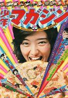 ランクB)週刊少年マガジン 1976年5月16日号 20