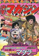 ランクB)週刊少年マガジン 1976年5月23日号 21