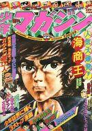 週刊少年マガジン 1976年5月30日号 22