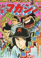 ランクB)週刊少年マガジン 1976年6月6日号 23