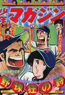 週刊少年マガジン 1976年7月18日号 29