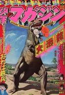 週刊少年マガジン 1976年7月25日号 30