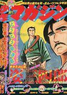 週刊少年マガジン 1976年8月22日号 34