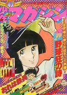 週刊少年マガジン 1976年10月24日号 43