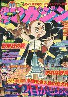 週刊少年マガジン 1976年12月12日号 50