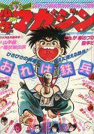 週刊少年マガジン 1976年12月26日号 52