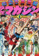 週刊少年マガジン 1977年1月2日号 1