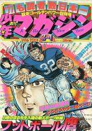週刊少年マガジン 1977年1月16・23日号 3・4