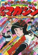 週刊少年マガジン 1977年1月30・2月6日号 5・6