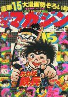 週刊少年マガジン 1977年2月13日号 7