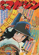 週刊少年マガジン 1977年5月15日号 20