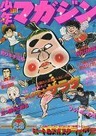 週刊少年マガジン 1977年6月5日号 23