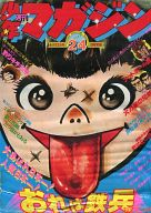 ランクB)週刊少年マガジン 1977年6月12日号 24
