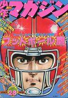 週刊少年マガジン 1977年6月26日号 26