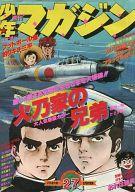 週刊少年マガジン 1977年7月3日号 27