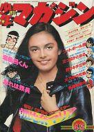 週刊少年マガジン 1977年11月6日号 45