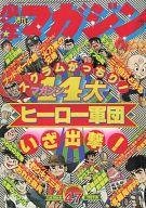 週刊少年マガジン 1977年11月20日号 47