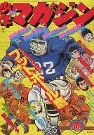 週刊少年マガジン 1977年11月27日号 48