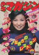 週刊少年マガジン 1977年12月4日号 49