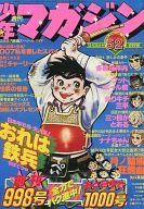 週刊少年マガジン 1977年12月25日号 52