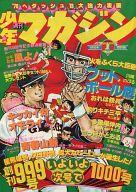 週刊少年マガジン 1978年1月1日号 1