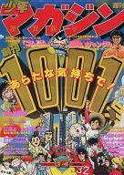 週刊少年マガジン 1978年1月15・22日号 3・4
