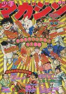 週刊少年マガジン 1978年1月17・2月5日号 5・6