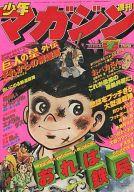 週刊少年マガジン 1978年2月12日号 7