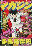 週刊少年マガジン 1978年2月26日号 9