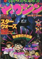 週刊少年マガジン 1978年4月30日号 18