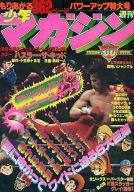 週刊少年マガジン 1978年7月23日号 30