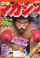 週刊少年マガジン 1978年10月29日号 44