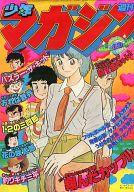 週刊少年マガジン 1978年12月3日号 49