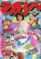 週刊少年マガジン 1978年12月10日号 50