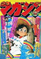 ランクB)週刊少年マガジン 1978年12月24日号 52
