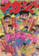 週刊少年マガジン 1980年7月13日号 29
