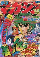 週刊少年マガジン 1980年7月20日号 30