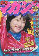 週刊少年マガジン 1980年11月23日号 48