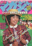 週刊少年マガジン 1980年11月30日号 49