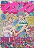 週刊少年マガジン 1981年3月11日号 13