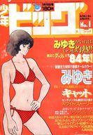 少年ビッグコミック 1984年1月13日号 No.1