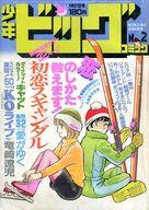 少年ビッグコミック 1984年1月27日号 No.2
