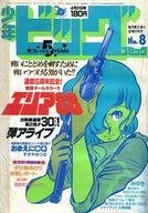 少年ビッグコミック 1984年4月27日号 No.8