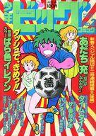 少年ビッグコミック 1985年1月25日号 No.2